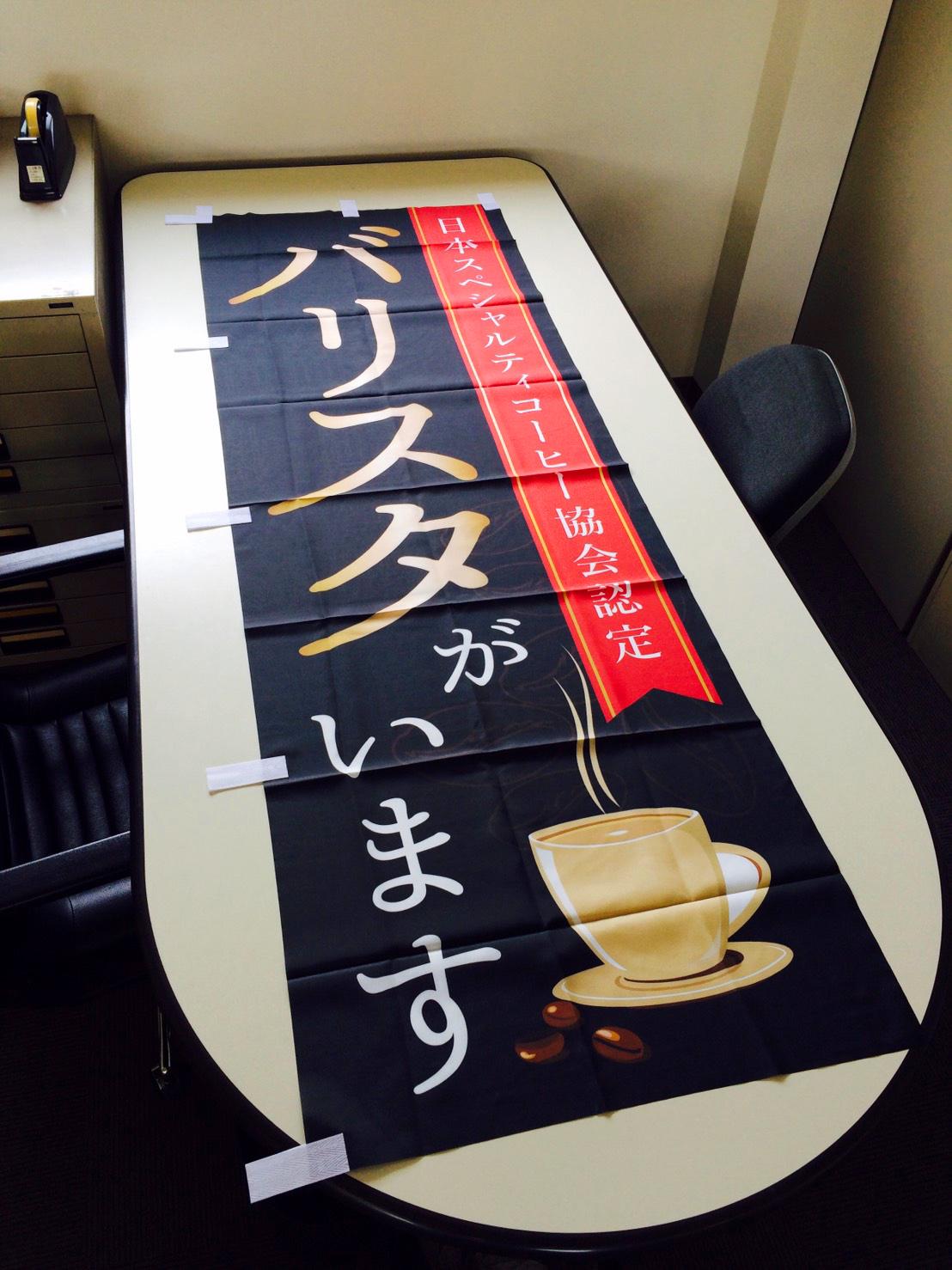 カフェのぼり