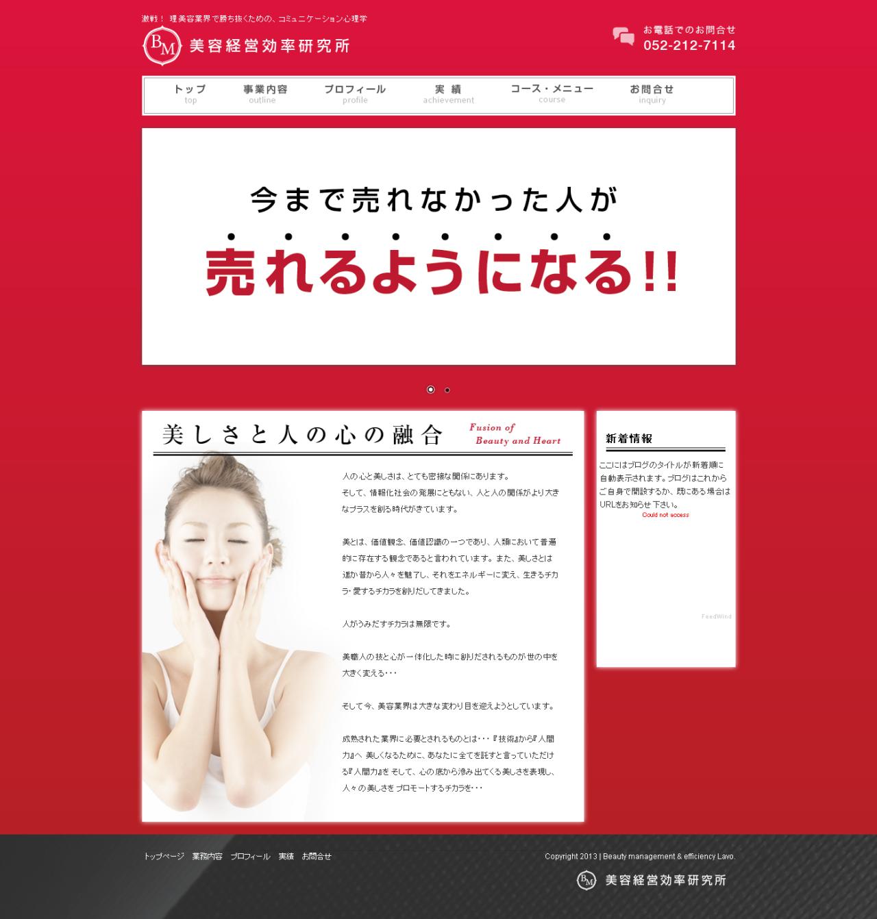 美容室・エステ・ネイリスト 美容業パーソナルレッスンのホームページ