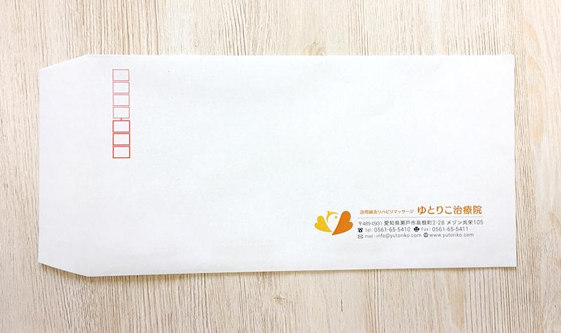 訪問介護の封筒