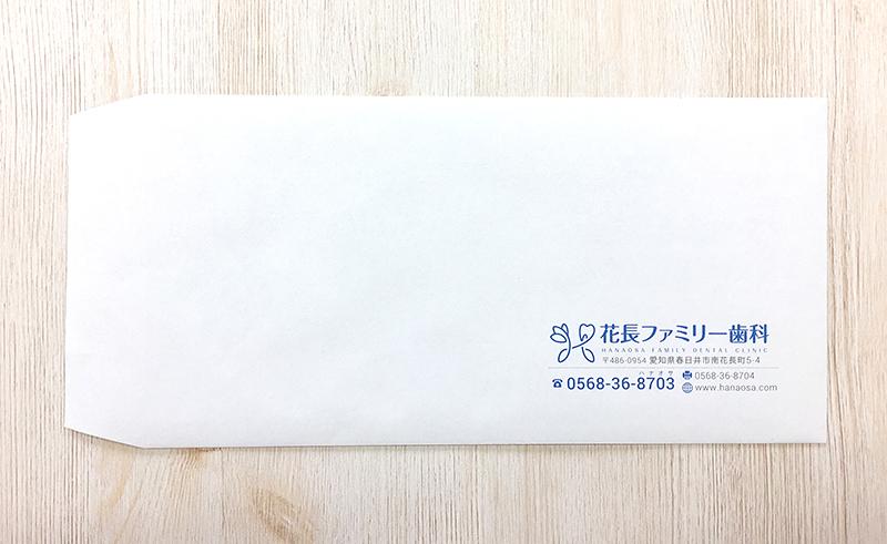歯医者さんの封筒