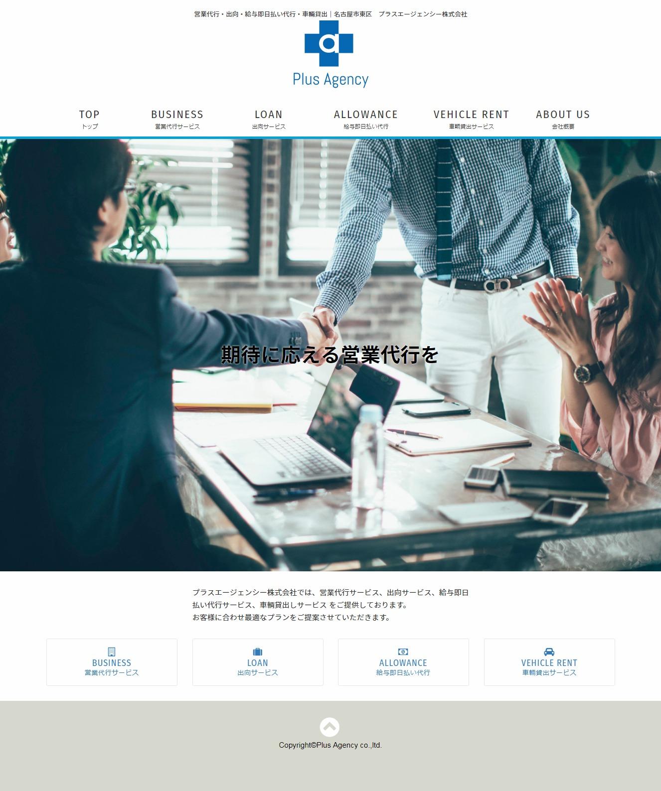 名古屋の企業様のホームページ