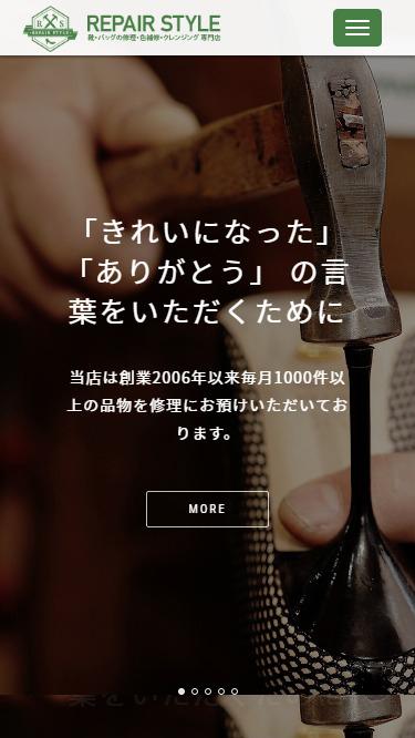 靴修理屋さんのサイトリニューアル
