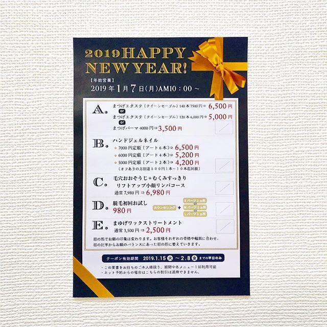 ネイル&マツエクサロンの年賀状です♪うちのもそろそろ宛名印刷しなきゃ…