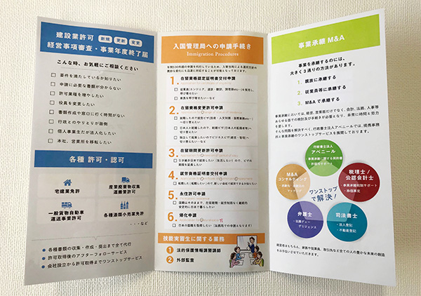 行政書士事務所のパンフレット