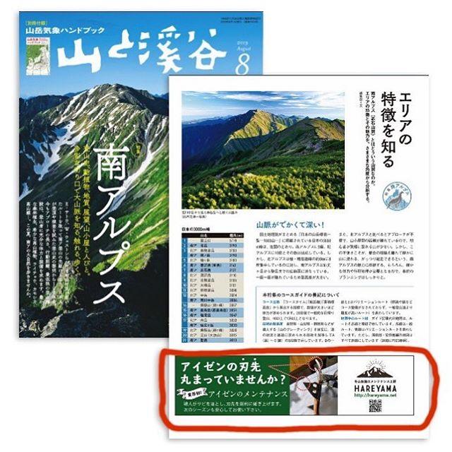 登山雑誌「山と渓谷」掲載の広告
