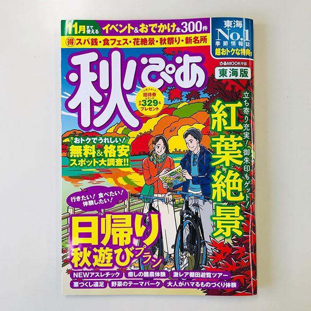 雑誌「秋ぴあ」東海版2019  誌面デザイン