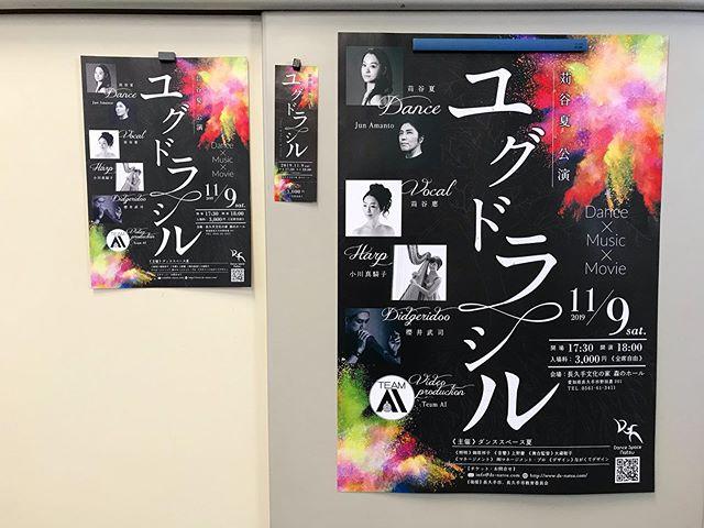 ダンス公演のチラシ・チケット・ポスター SET