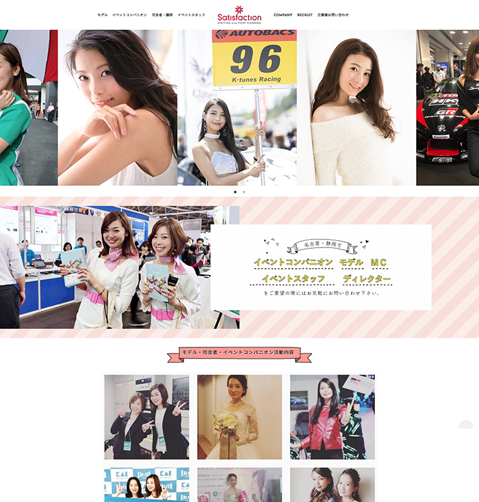 名古屋のモデル事務所のホームページリニューアル