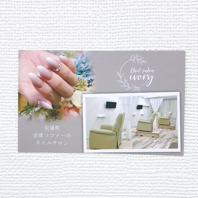 ネイルサロンのショップカード