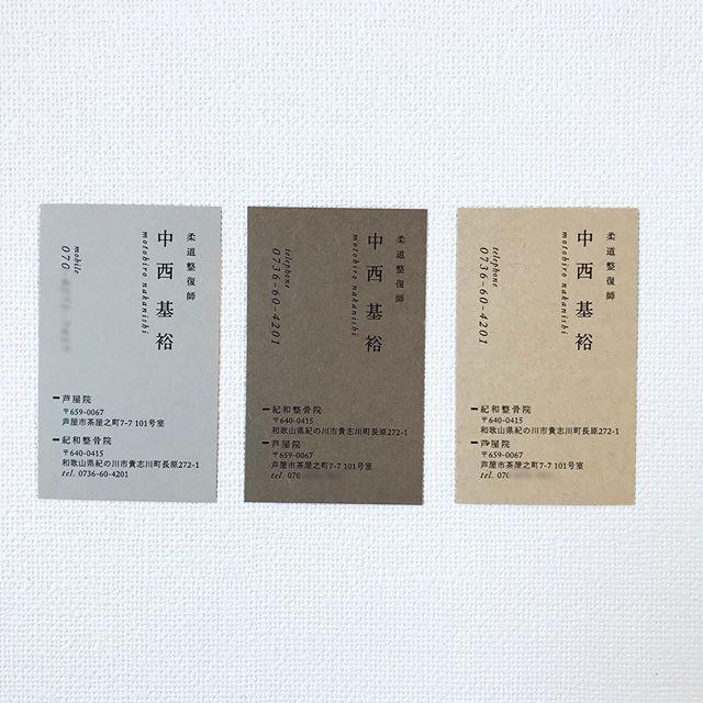 それぞれ用紙が違う、3種類の名刺。どれも、いい〜質感の用紙なのです(o^^o)#名刺デザイン #厚紙 #紙 #シンプル名刺 #地図 #柔道整復師 #和歌山 #芦屋