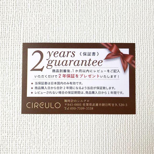 時計屋さんの保証カード