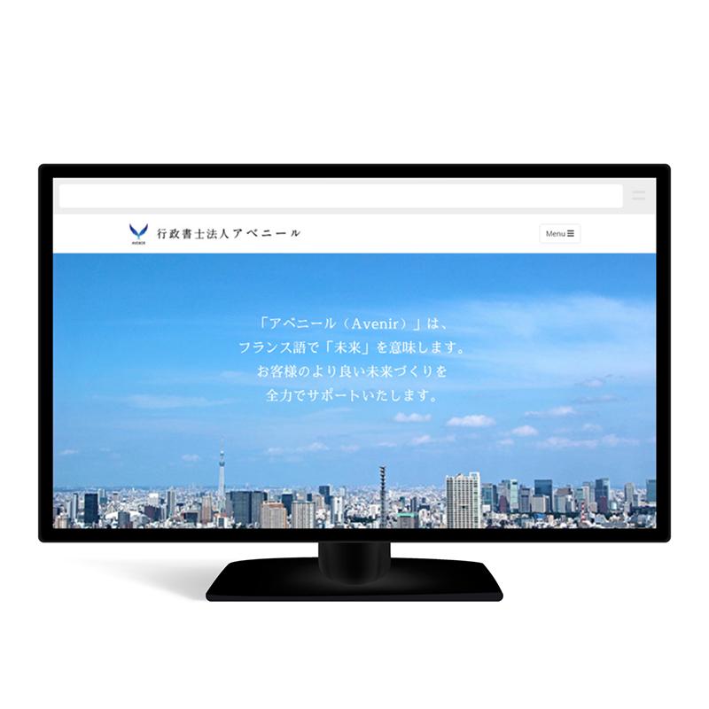 行政書士事務所のホームページリニューアル