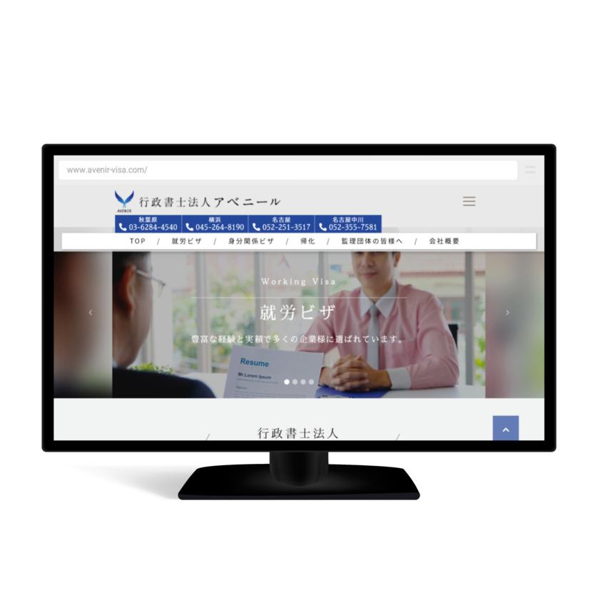 行政書士事務所のビザ取得専用サイト