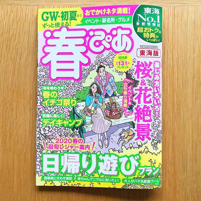 雑誌「春ぴあ 」誌面デザイン