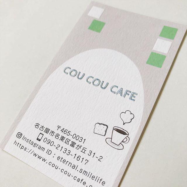エンボス加工がかわいい。カフェのショップカード。