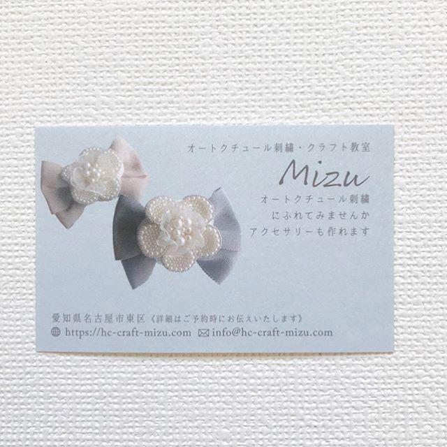刺繍教室のカード