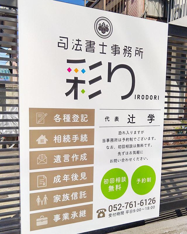 名古屋の司法書士事務所の看板