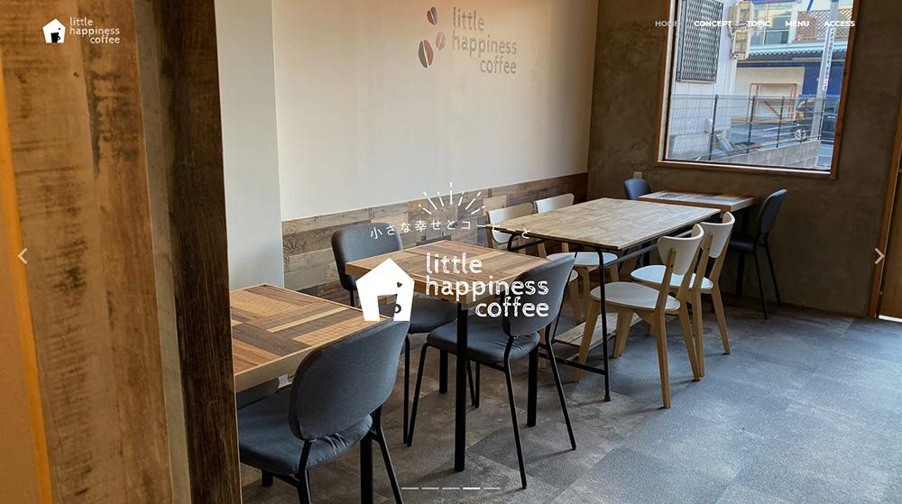 守山区のカフェのホームページ