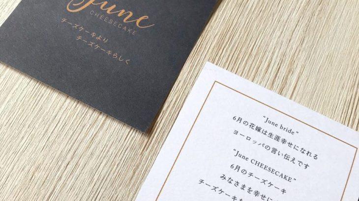大阪のチーズケーキ専門店のショップカード
