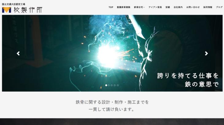 建築会社のホームページ