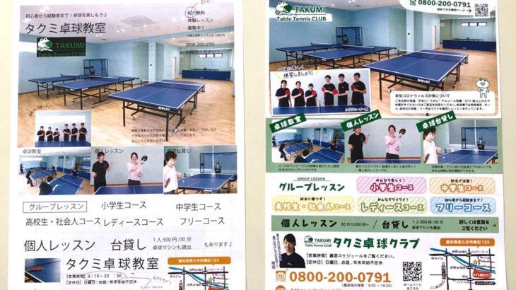 ビフォーアフター★長久手の卓球教室のチラシ