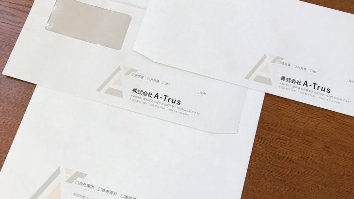 封筒3種盛り♪
