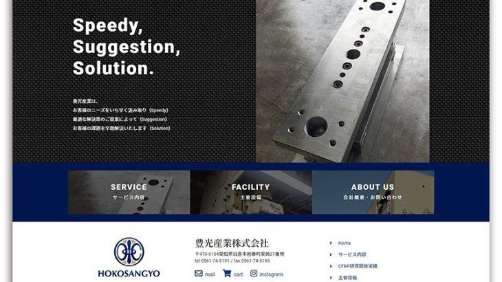 金属加工会社のホームページリニューアル