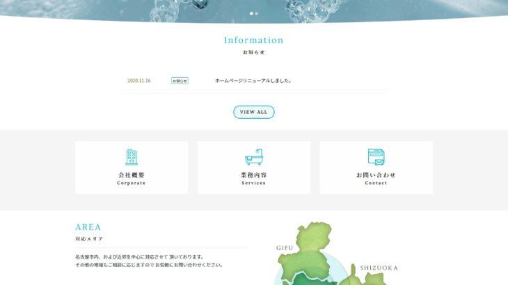 名古屋の住宅設備会社ホームページリニューアル