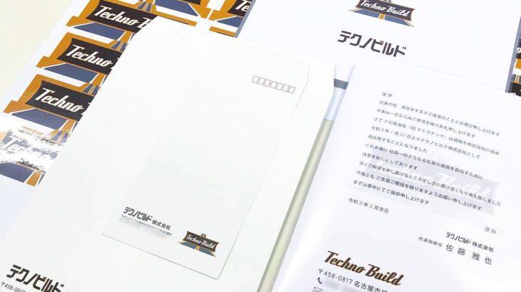 開業セット(封筒+挨拶状+ロゴ+ステッカー編)