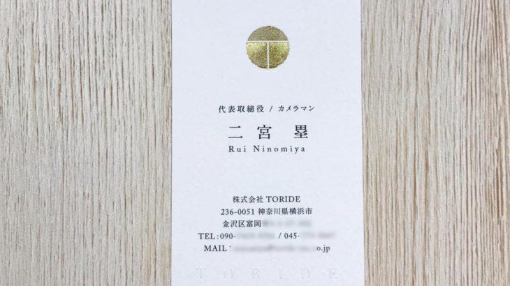 横浜のカメラマン事務所様の名刺