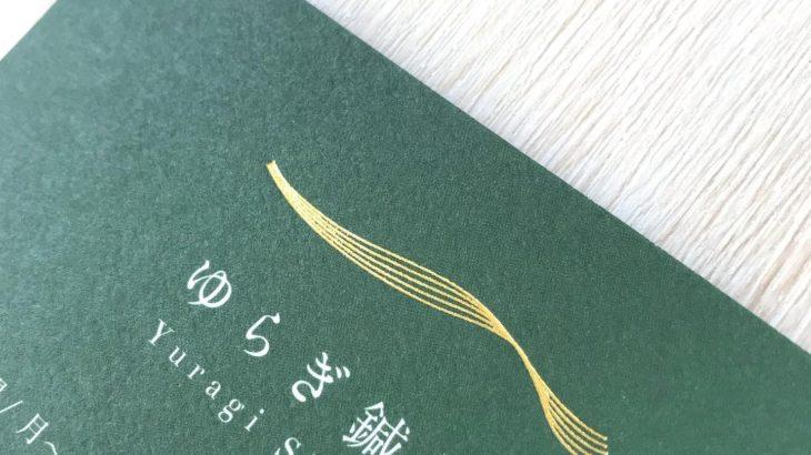 宮崎の鍼灸院さんの名刺兼ショップカード