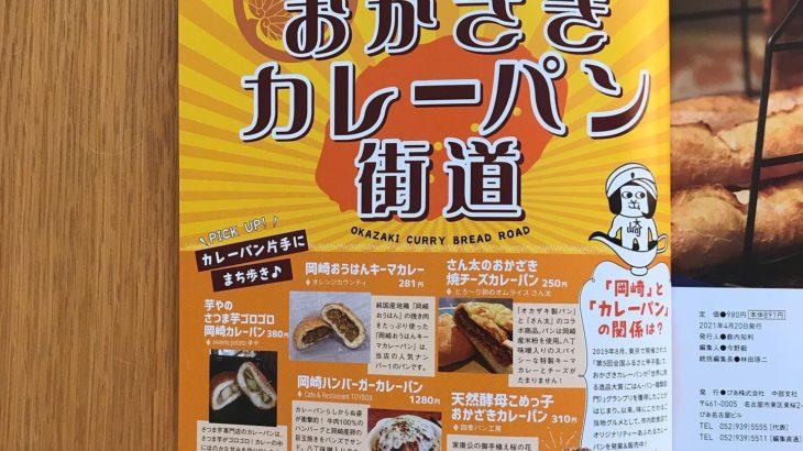 雑誌広告-岡崎市カレーパン