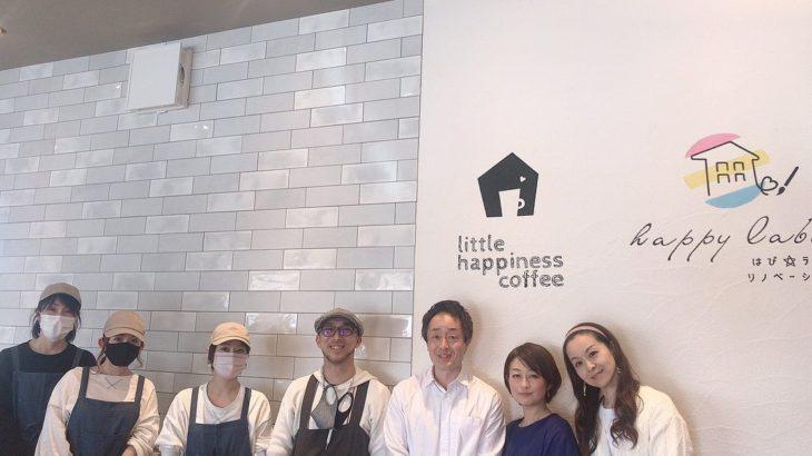 あの人気カフェが長久手に★リトルハピネスコーヒー