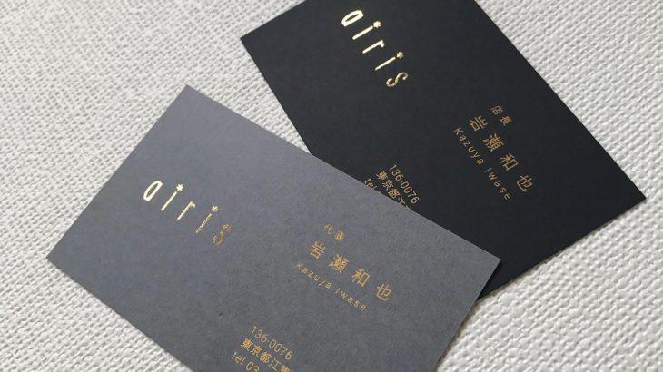 東京の美容室のクールな金箔名刺