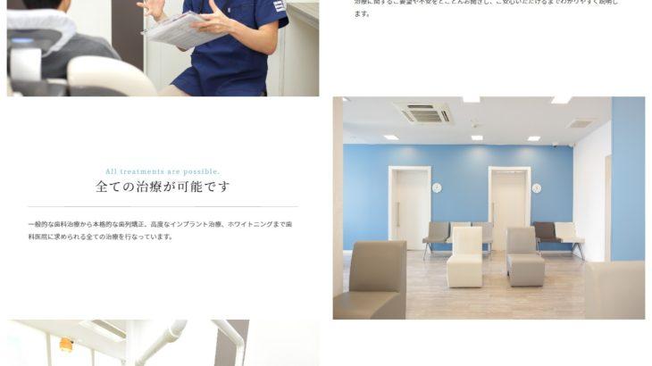 長久手の歯医者さんのホームぺージ