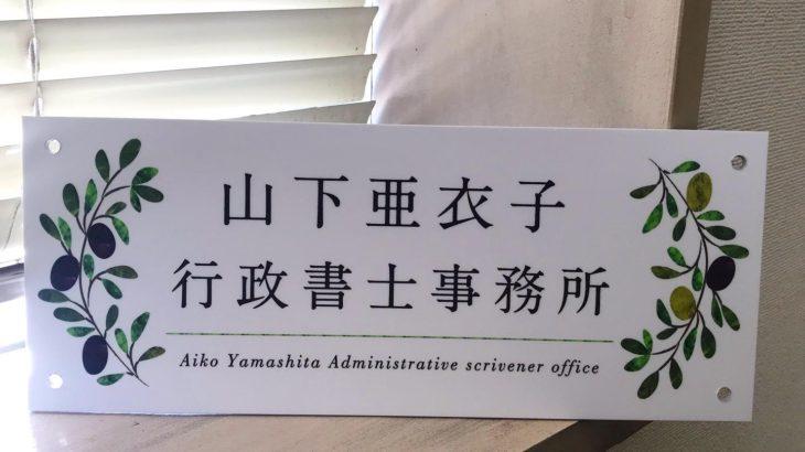行政書士事務所さんの看板と名刺