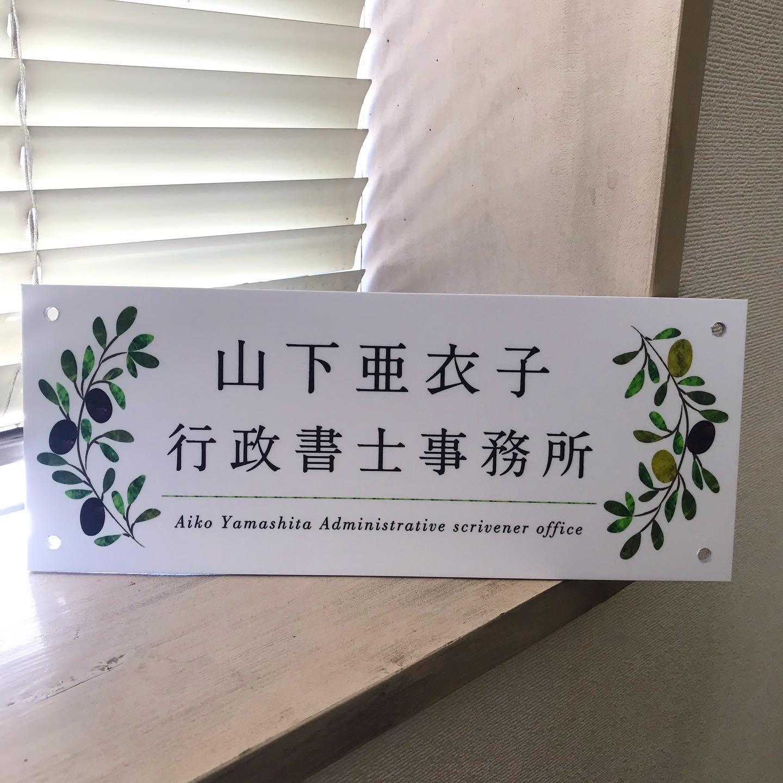 岐阜県関市の行政書士事務所さんの看板と名刺を作らせていただきました。取り付ける場所に植えてあるオリーブの葉をモチーフに、とのリクエスト。取り付けた写真を送っていただきましたが、とてもいい感じでした❣️名刺は、いつも複数デザインを提案して、ひとつ選んでもらうのですが、ひとつに決められず2種類作っていただきました。嬉しすぎる紙は布のような質感に見える素敵な「リネン」という名の用紙です。#行政書士 #行政書士名刺 #事務所看板 #看板デザイン #関市 #岐阜