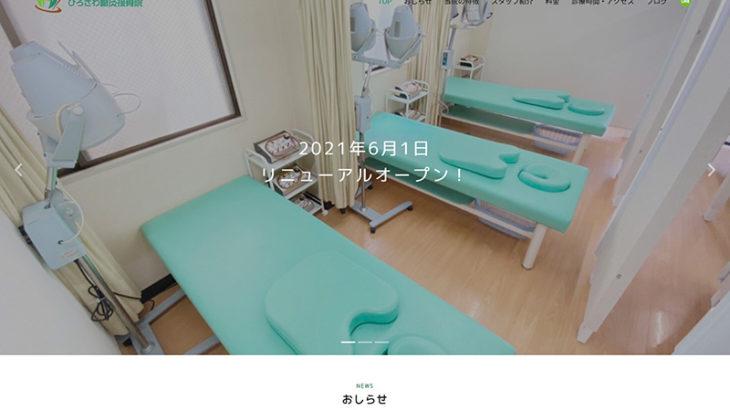 名古屋の鍼灸接骨院のホームぺージ