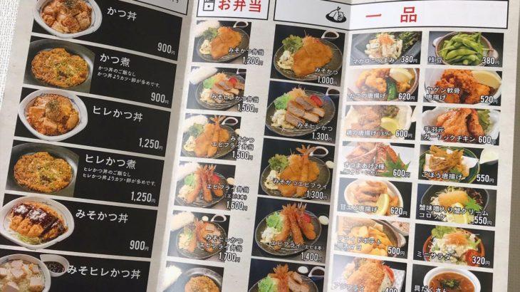 瀬戸の飲食店さんのテイクアウト用メニュー表