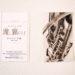 ファゴット修理専門店の名刺と伝票